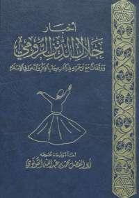تحميل كتاب أخبار جلال الدين الرومي ل أبو الفضل القونوي pdf مجاناً | مكتبة تحميل كتب pdf
