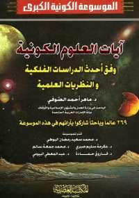 تحميل كتاب الموسوعة الكونية الكبرى - المجلد الأول ل ماهر أحمد الصوفي pdf مجاناً | مكتبة تحميل كتب pdf