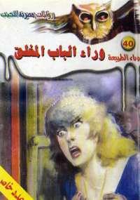 تحميل كتاب أسطورة وراء الباب المغلق ل د. أحمد خالد توفيق pdf مجاناً | مكتبة تحميل كتب pdf