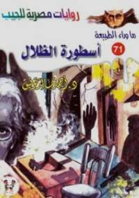 تحميل كتاب أسطورة الظلال ل د. أحمد خالد توفيق pdf مجاناً | مكتبة تحميل كتب pdf
