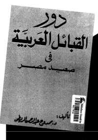 تحميل كتاب دور القبائل العربية فى صعيد مصر ل ممدوح الريطى pdf مجاناً   مكتبة تحميل كتب pdf