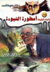 تحميل كتاب أسطورة النبوءة ل د. أحمد خالد توفيق pdf مجاناً | مكتبة تحميل كتب pdf