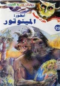 تحميل كتاب أسطورة المينوتور ل د. أحمد خالد توفيق pdf مجاناً | مكتبة تحميل كتب pdf