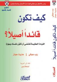تحميل كتاب كيف تكون قائداً أصيلاً ل مجموعة مؤلفين pdf مجاناً | مكتبة تحميل كتب pdf