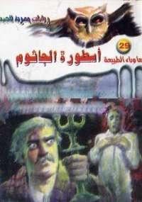 تحميل كتاب أسطورة الجاثوم ل د. أحمد خالد توفيق pdf مجاناً   مكتبة تحميل كتب pdf