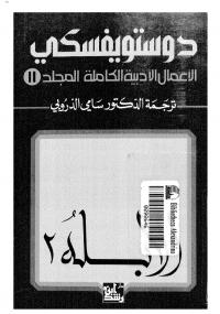 تحميل كتاب الأبله - الجزء الثاني ل فيودور دوستويفسكي pdf مجاناً | مكتبة تحميل كتب pdf