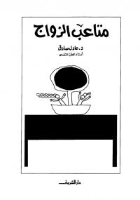 تحميل كتاب متاعب الزواج ل عادل صادق pdf مجاناً | مكتبة تحميل كتب pdf