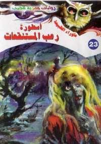تحميل كتاب أسطورة رعب المستنقعات ل د. أحمد خالد توفيق pdf مجاناً | مكتبة تحميل كتب pdf