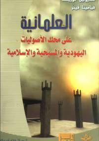 تحميل كتاب العلمانية على محك الاصوليات اليهودية والمسيحية والإسلامية ل مجموعة مؤلفين pdf مجاناً | مكتبة تحميل كتب pdf