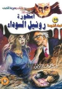 تحميل كتاب أسطورة رونيل السوداء ل د. أحمد خالد توفيق pdf مجاناً | مكتبة تحميل كتب pdf