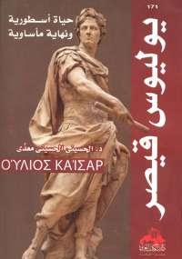 تحميل كتاب يوليوس قيصر ل الحسينى معدَّى pdf مجاناً | مكتبة تحميل كتب pdf