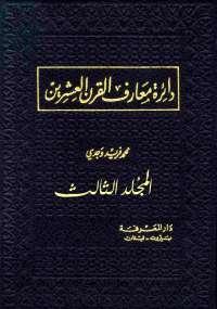 تحميل كتاب دائرة معارف القرن العشرين - المجلد الثالث ل محمد فريد وجدي pdf مجاناً | مكتبة تحميل كتب pdf