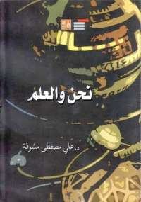 تحميل كتاب نحن والعلم ل على مصطفى مشرفة pdf مجاناً   مكتبة تحميل كتب pdf
