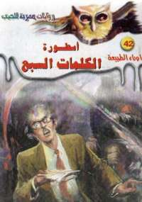 تحميل كتاب أسطورة الكلمات السبع ل د. أحمد خالد توفيق pdf مجاناً | مكتبة تحميل كتب pdf