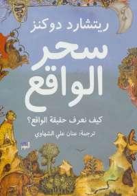 تحميل كتاب سحر الواقع ل ريتشارد دوكنز pdf مجاناً | مكتبة تحميل كتب pdf