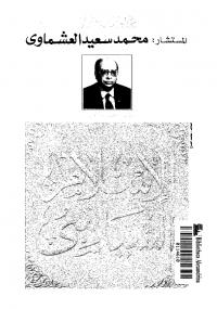 تحميل كتاب الإسلام السياسى ل محمد العشماوي pdf مجاناً | مكتبة تحميل كتب pdf