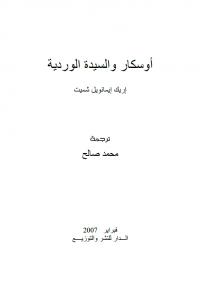تحميل كتاب أوسكار والسيدة الوردية ل إيرك شميت pdf مجاناً | مكتبة تحميل كتب pdf