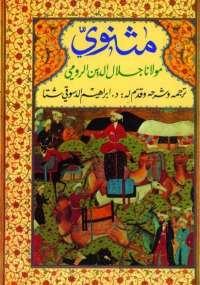 تحميل كتاب مثنوي ل جلال الدين الرومي pdf مجاناً | مكتبة تحميل كتب pdf