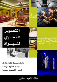 تحميل كتاب التصوير التجاري للهواة ل خالد العبد الغفور pdf مجاناً | مكتبة تحميل كتب pdf