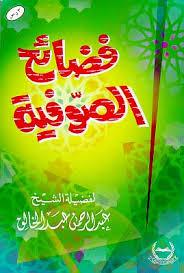 كتاب فضائح الصوفية ل عبد الرحمن بن عبد الخالق - تحميل كتب مسموعة | كتب صوتية مكتبة تحميل كتب pdf