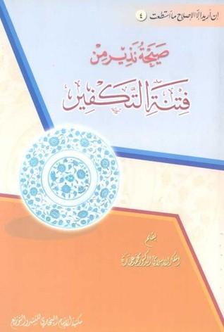 كتاب صيحة نذير من فتنة التكفير ل د. محمد عمارة - تحميل كتب مسموعة | كتب صوتية مكتبة تحميل كتب pdf