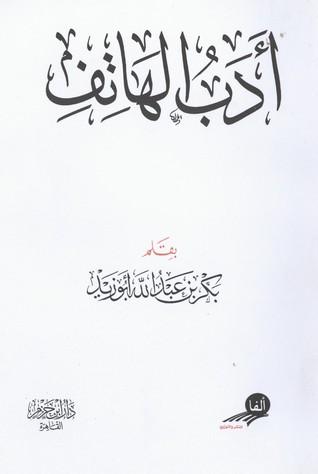 كتاب أدب الهاتف ل الشيخ بكر بن عبد الله ابو زيد - تحميل كتب مسموعة | كتب صوتية مكتبة تحميل كتب pdf