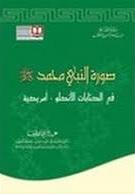 كتاب صورة النبي محمد في الكتابات الأنجلو أمريكية صوتى mp3 ل د. عبد النبي سطيف - تحميل كتب مسموعة | كتب صوتية مكتبة تحميل كتب pdf