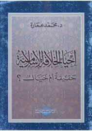 كتاب إحياء الخلافة الإسلامية - حقيقة أم خيال؟ ل د. محمد عمارة - تحميل كتب مسموعة | كتب صوتية مكتبة تحميل كتب pdf