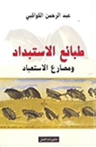 كتاب طبائع الاستبداد ومصارع الاستعباد ل عبد الرحمن الكواكبى - تحميل كتب مسموعة | كتب صوتية مكتبة تحميل كتب pdf