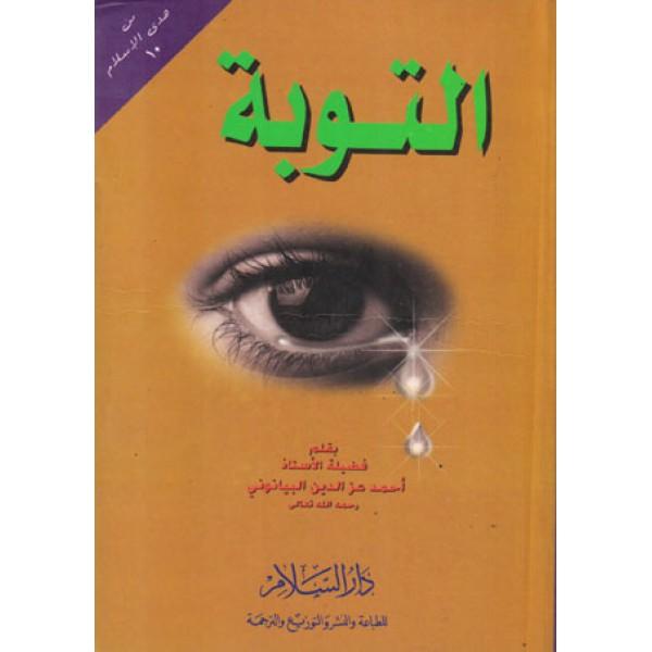 كتاب التوبة ل أحمد البيانوني - تحميل كتب مسموعة | كتب صوتية مكتبة تحميل كتب pdf