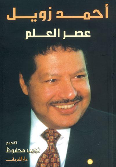 كتاب عصر العلم ل د. أحمد زويل - تحميل كتب مسموعة | كتب صوتية مكتبة تحميل كتب pdf