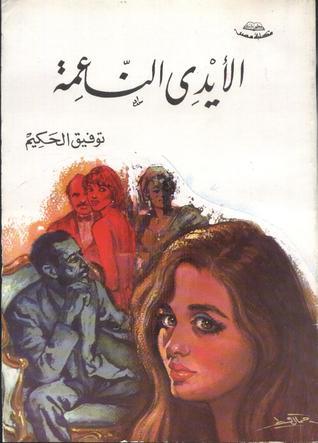 كتاب الأيدي الناعمة صوتى mp3 ل توفيق الحكيم - تحميل كتب مسموعة | كتب صوتية مكتبة تحميل كتب pdf