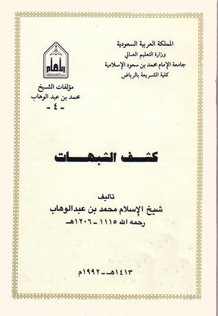 كتاب كشف الشبهات ل محمد بن عبد الوهاب - تحميل كتب مسموعة | كتب صوتية مكتبة تحميل كتب pdf