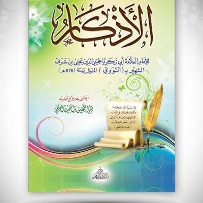 كتاب المختار من الأذكار ل الإمام النووى - تحميل كتب مسموعة | كتب صوتية مكتبة تحميل كتب pdf