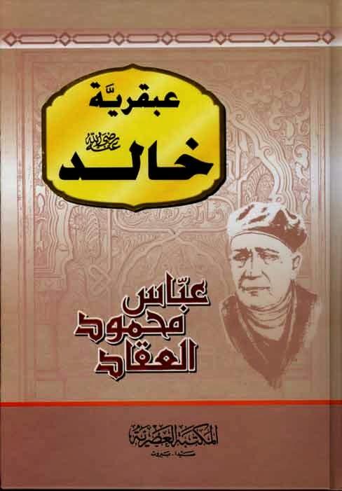 كتاب عبقرية خالد صوتى mp3 ل عباس محمود العقاد - تحميل كتب مسموعة | كتب صوتية مكتبة تحميل كتب pdf