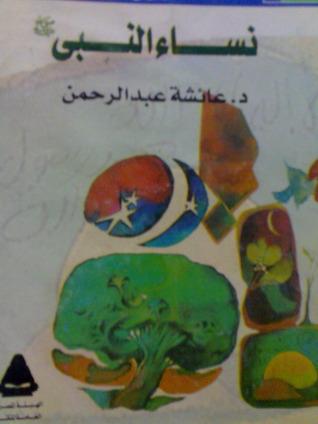 كتاب نساء النبي صوتى mp3 ل د. عائشة عبد الرحمن - تحميل كتب مسموعة | كتب صوتية مكتبة تحميل كتب pdf