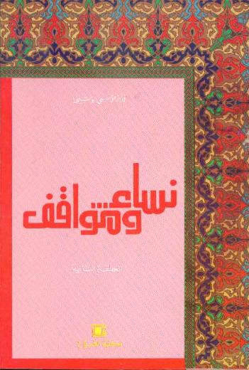 كتاب نساء ومواقف صوتى mp3 ل فايز موسى أبو شيخه - تحميل كتب مسموعة | كتب صوتية مكتبة تحميل كتب pdf