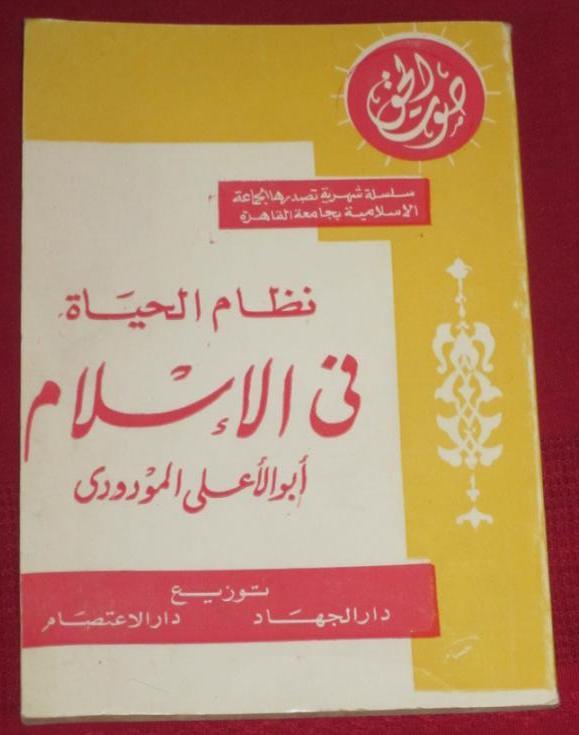 كتاب نظم الحياة فى الإسلام صوتى mp3 ل أبو الأعلى المودودي - تحميل كتب مسموعة | كتب صوتية مكتبة تحميل كتب pdf