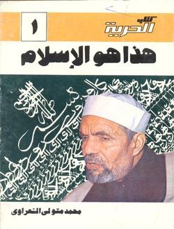 كتاب هذا هو الإسلام صوتى mp3 ل محمد متولى الشعراوى - تحميل كتب مسموعة | كتب صوتية مكتبة تحميل كتب pdf