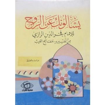 كتاب يسألونك عن الروح صوتى mp3 ل فخر الدين الرازى - تحميل كتب مسموعة | كتب صوتية مكتبة تحميل كتب pdf