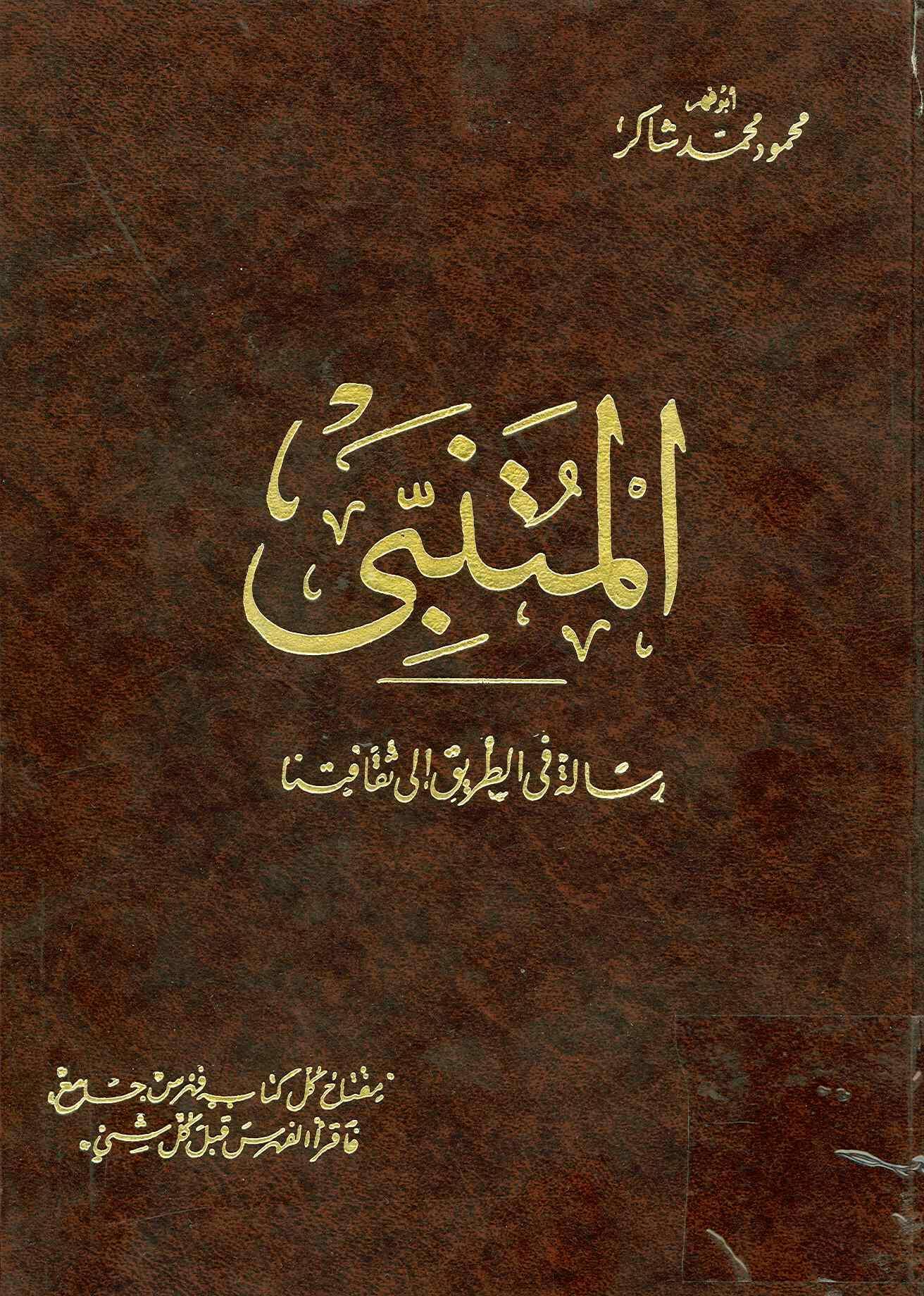 كتاب المتنبي صوتى mp3 ل محمود شاكر - تحميل كتب مسموعة | كتب صوتية مكتبة تحميل كتب pdf
