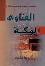 كتاب الفتاوى المكية ل ابن العثيمين - تحميل كتب مسموعة | كتب صوتية مكتبة تحميل كتب pdf