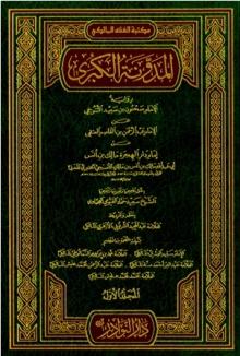 كتاب تعريف بكتاب المدونة الكبرى في الفقه المالكي - تحميل كتب مسموعة | كتب صوتية مكتبة تحميل كتب pdf