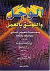 كتاب الوجل والتوثيق بالعمل ل ابن أبي الدنيا البغدادي - تحميل كتب مسموعة | كتب صوتية مكتبة تحميل كتب pdf
