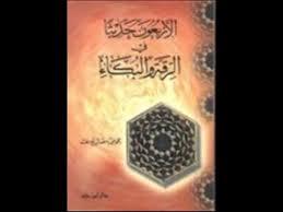 كتاب الأربعون حديثاً فى الرقة والبكاء ل محمد خير رمضان يوسف - تحميل كتب مسموعة | كتب صوتية مكتبة تحميل كتب pdf