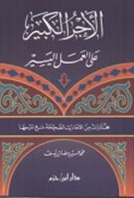 كتاب الأجر الكبير على العمل اليسير ل محمد خير رمضان يوسف - تحميل كتب مسموعة | كتب صوتية مكتبة تحميل كتب pdf