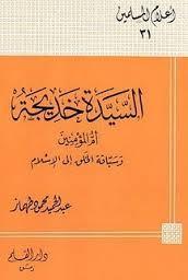 كتاب السيدة خديجة أم المؤمنين وسباقة الخلق إلى الإسلام ل عبدالحميد طهماز - تحميل كتب مسموعة | كتب صوتية مكتبة تحميل كتب pdf