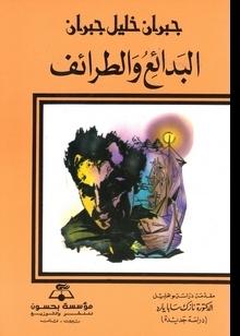 كتاب البدائع والطرائف صوتى mp3 ل جبران خليل جبران - تحميل كتب مسموعة | كتب صوتية مكتبة تحميل كتب pdf
