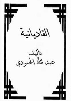 كتاب القاديانية ل عبد الله صالح الحموي - تحميل كتب مسموعة | كتب صوتية مكتبة تحميل كتب pdf
