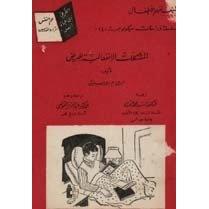 كتاب المشكلات الإنفعالية للمرض ل ارين جوسلين - تحميل كتب مسموعة | كتب صوتية مكتبة تحميل كتب pdf